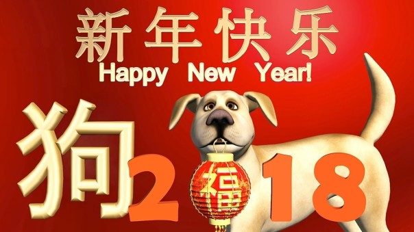 2018 year of the dog 2